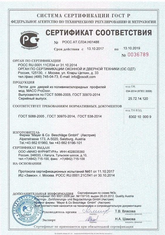 Сертификация пвх дверей сертификация эндохирургия